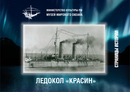 Icebreaker Krasin. The Pages of History