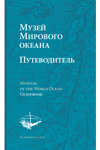 Museum of the World Ocean. A guide-book